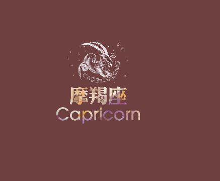 摩羯座明日运势(2016.12.9)