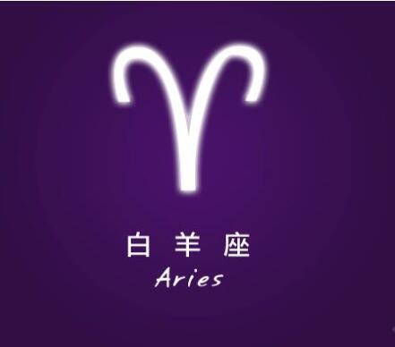白羊座明日运势(2016.12.9)